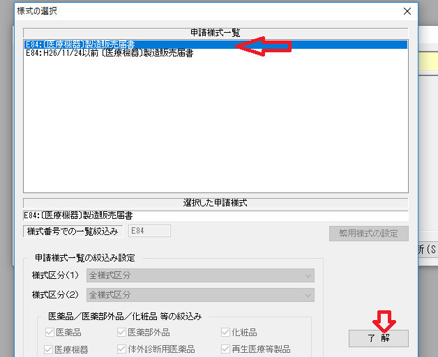 FD申請の申請データ取り込み6