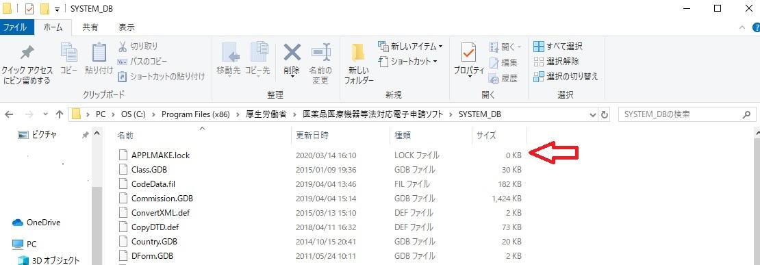 systemDBの画面